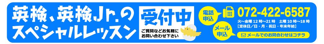 英検スペシャルお申込み
