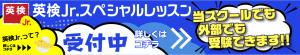 英検Jrスペシャル