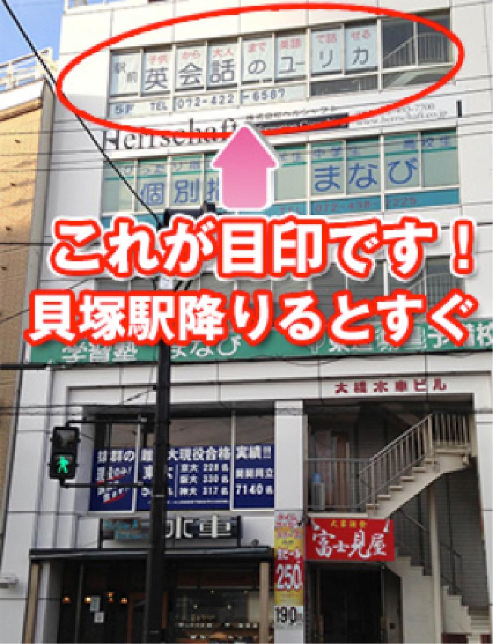 貝塚駅前すぐ