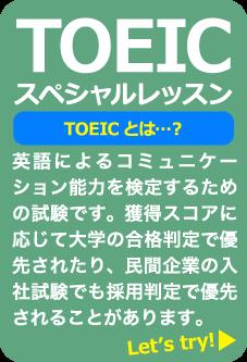 ユーリカ英会話TOEICスペシャルレッスン