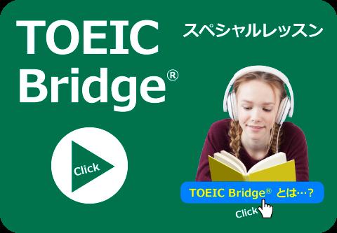 ユーリカ英会話TOEIC Bridgeスペシャルレッスン